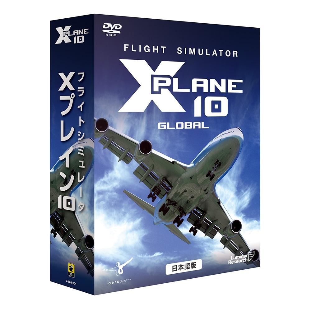 フライトシミュレータ Xプレイン10 日本語(パッケージ版)