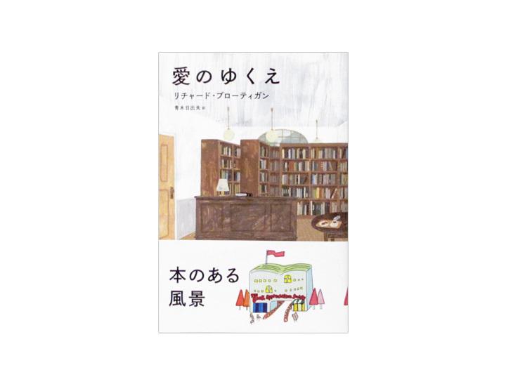 図書館から見える風景[特集:本のある風景] - 画像2