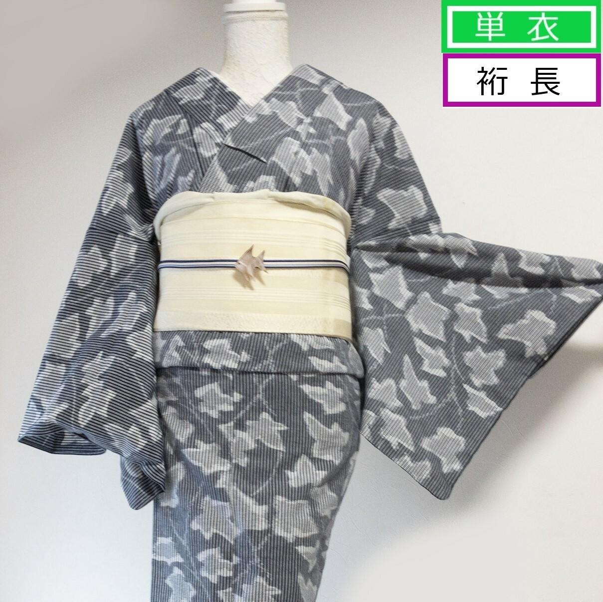 【美品 裄長】単衣 木綿透け感なし 白・濃紺ストライプにアイビー柄 白×紺系 丈164裄70