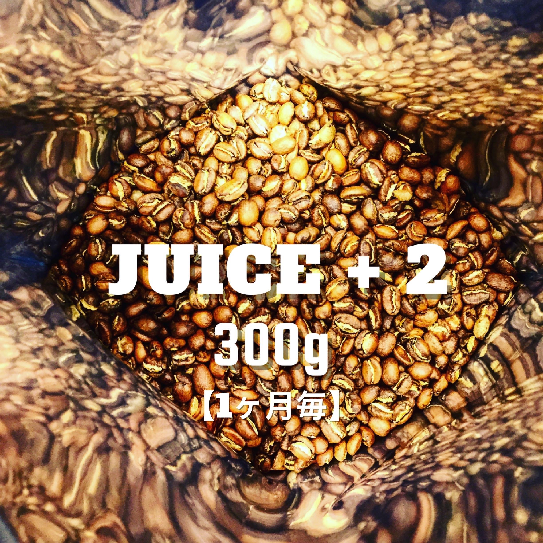 【コーヒー定期便 / 毎月3回】JUICEブレンド300g+オススメのシングルオリジン2種