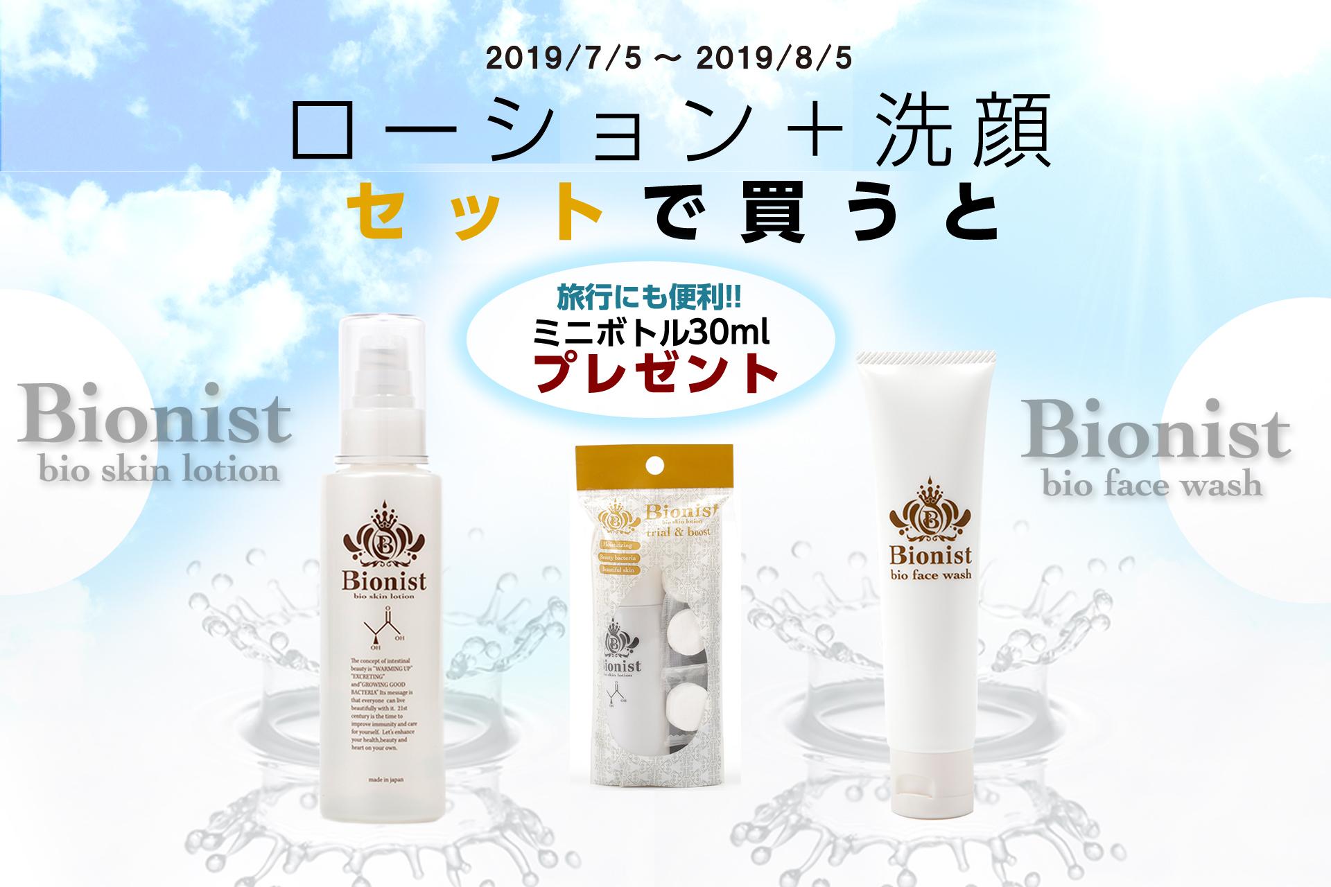 BIONIST贅沢キャンペーンセット【ローション30mL無料】