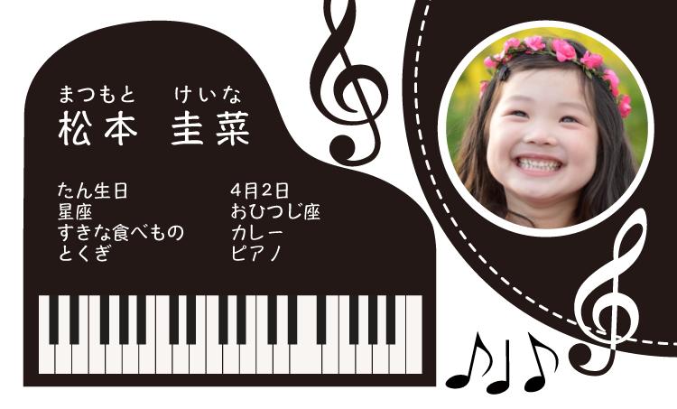 ピアノの名刺 100枚