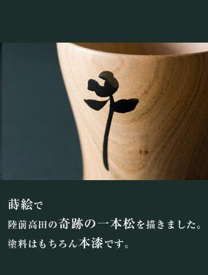 福おちょこ 一本松 (マグネットタイプ)