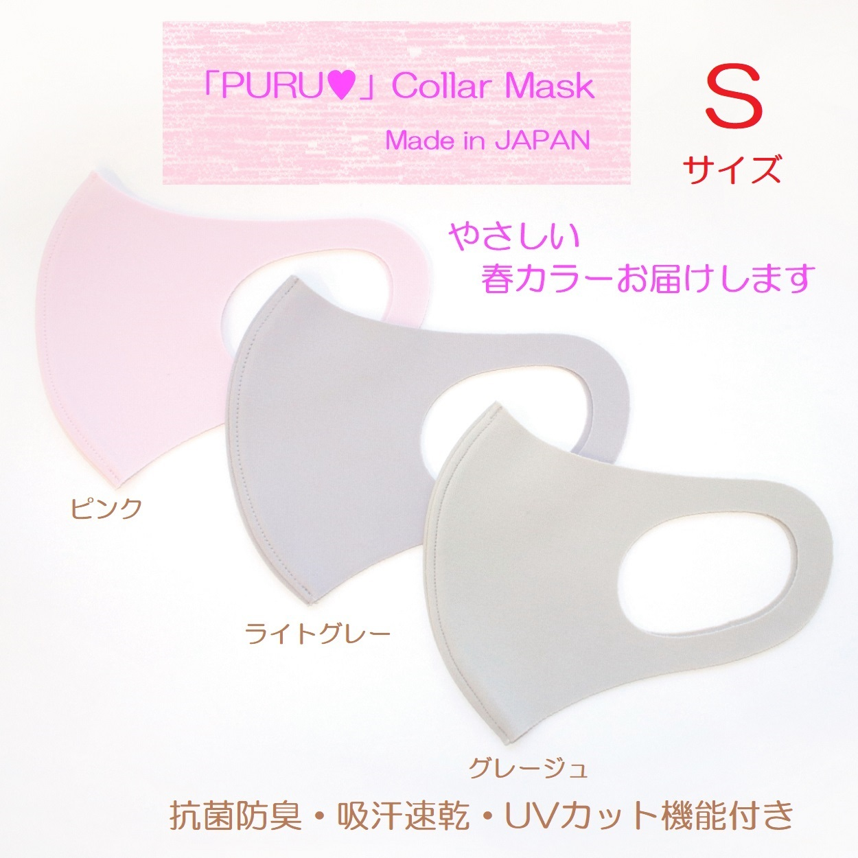 「ぷる♥」春カラーマスク Sサイズ  同色2枚入り【日本製】