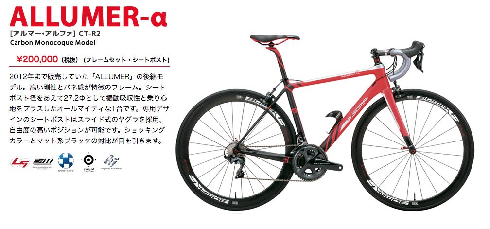 レンタル自転車 BOMA Sサイズ/Mサイズ【牧之原グリーンティー・カップ2018 第3戦】