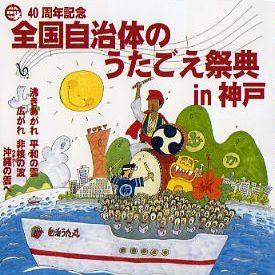 全国自治体のうたごえ祭典in神戸