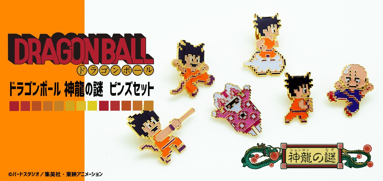 ドラゴンボール 神龍の謎/ピンズセットA (悟空&クリリン)/ DotLike