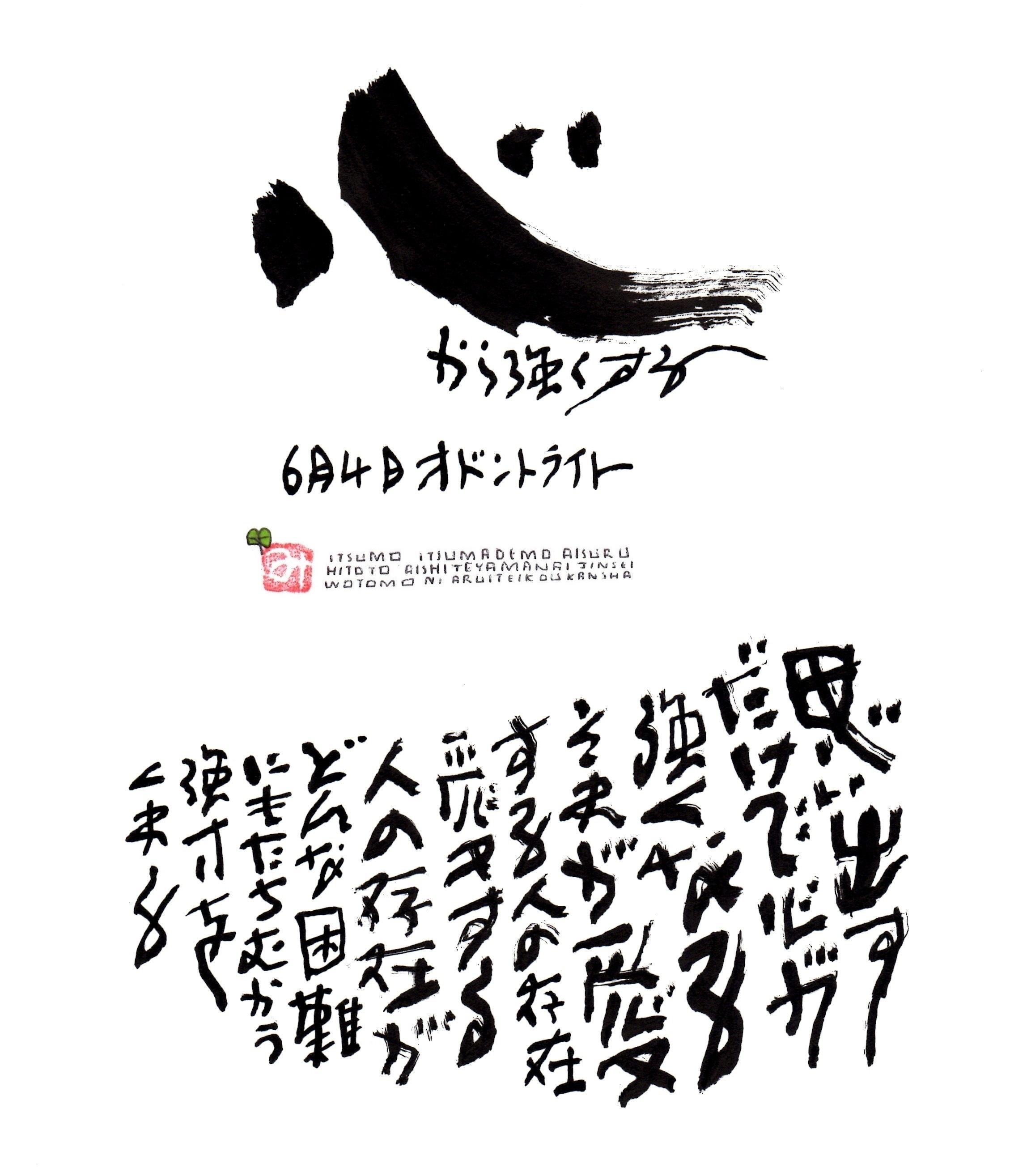 6月4日 結婚記念日ポストカード【心から強くする】