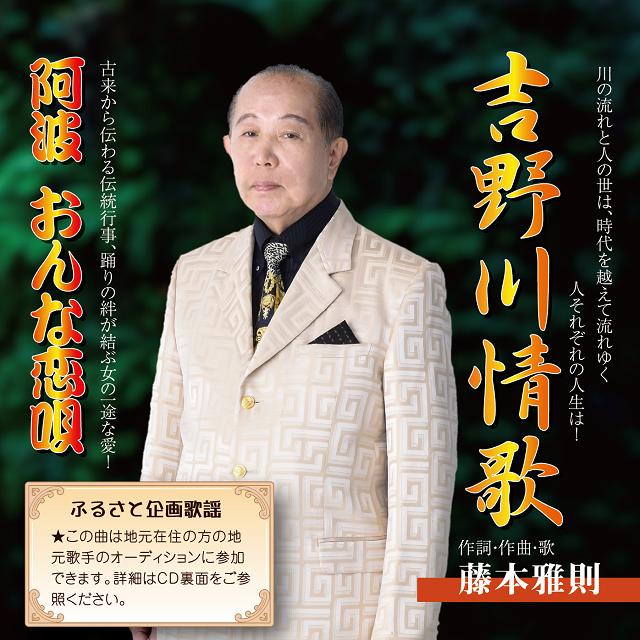 「吉野川情歌/阿波 おんな恋唄」藤本雅則