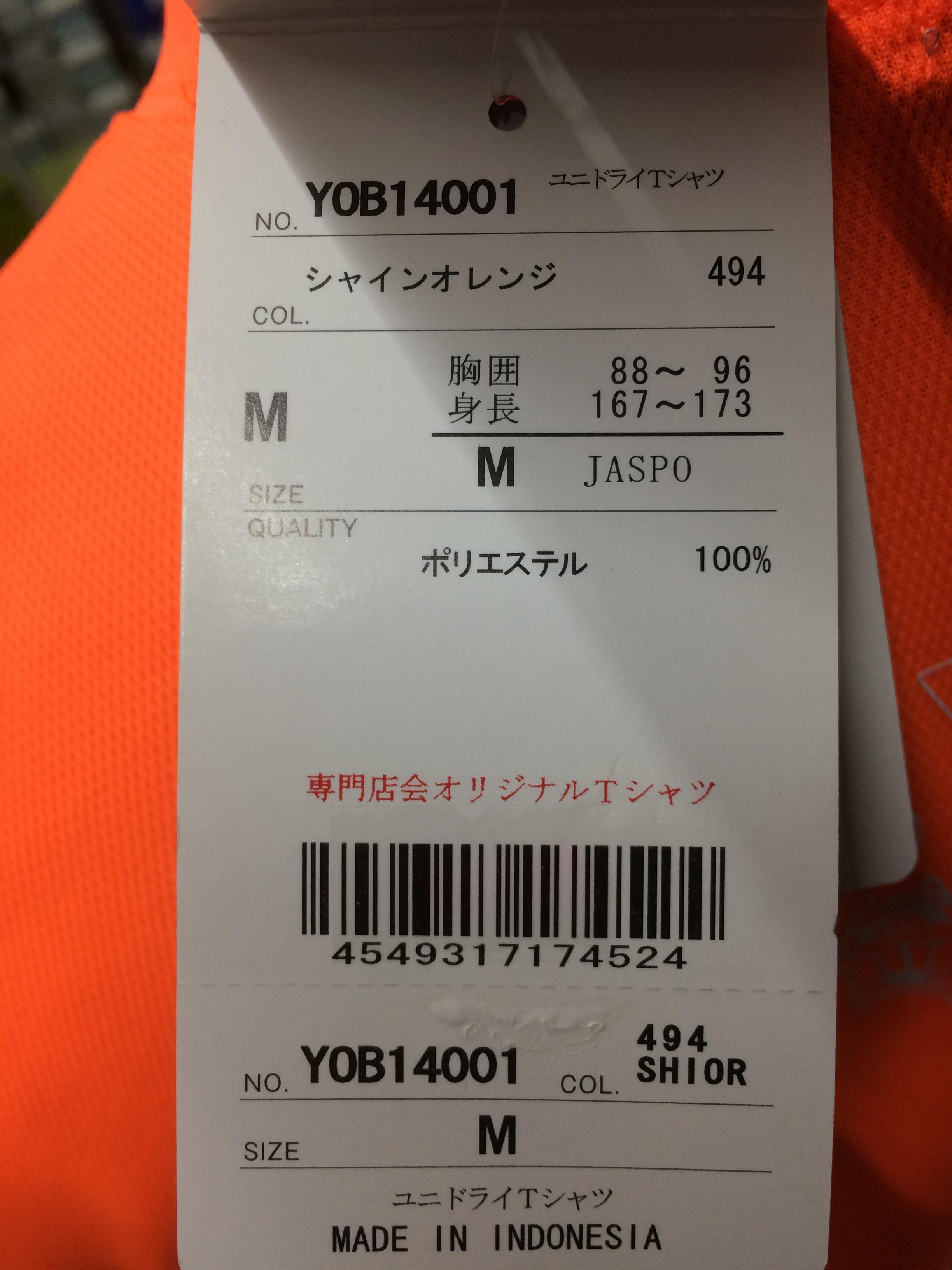 ヨネックス ユニドライTシャツ YOB14001 - 画像3