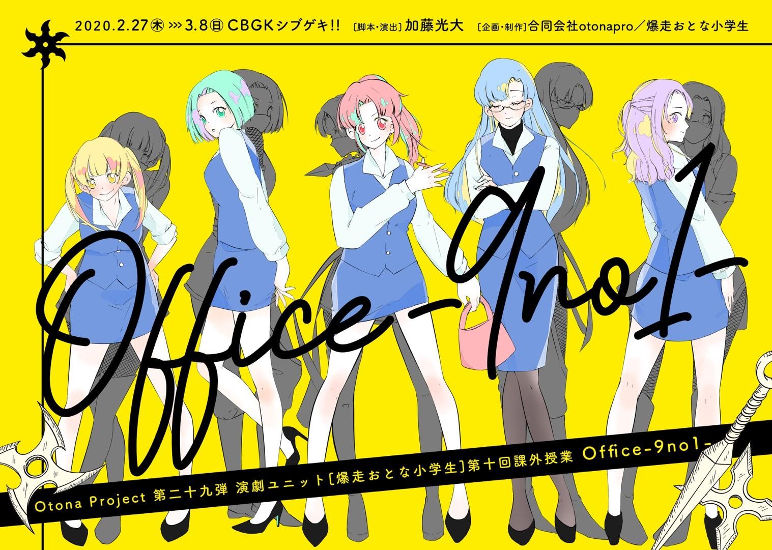 【DVD】『Office-9no1-』