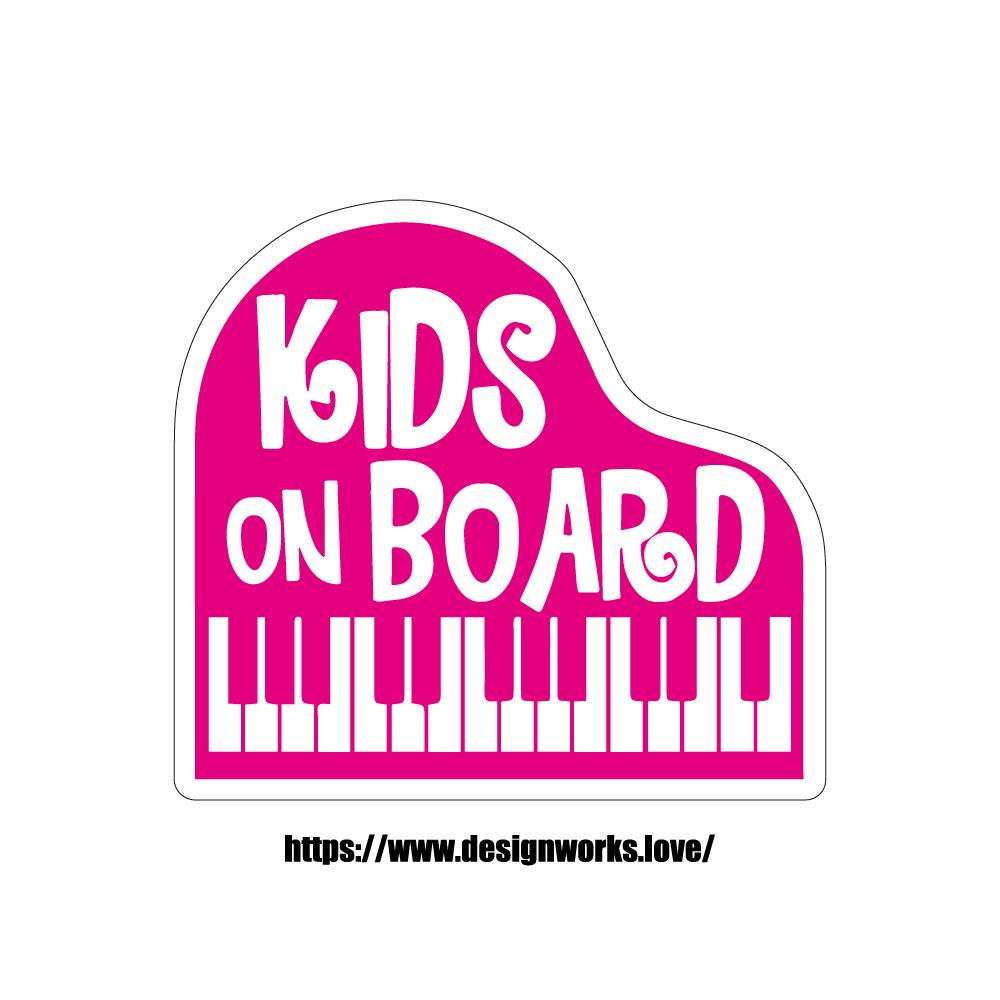 マグネット 全8色 KIDS ON BOARD ピアノ