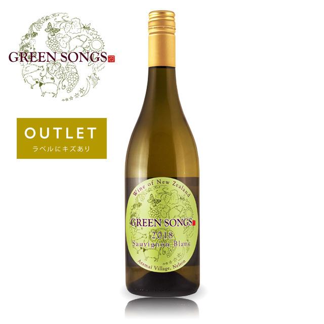 【アウトレット】Green Songs Atamai Sauvignon Blanc 2018 / グリーンソングス アタマイ ソーヴィニヨンブラン