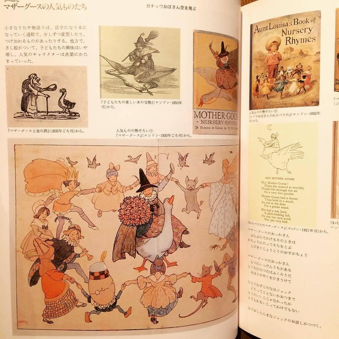 図録「マザーグースの世界展」 - 画像2