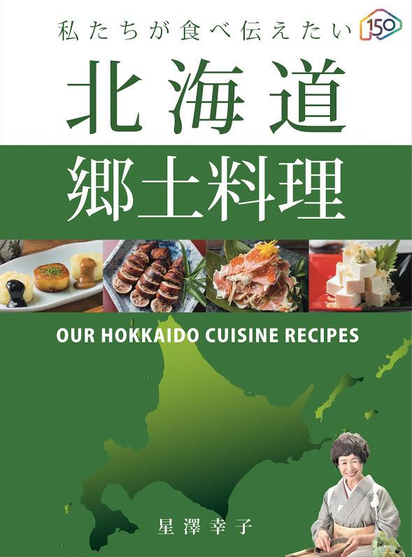 『北海道郷土料理』本