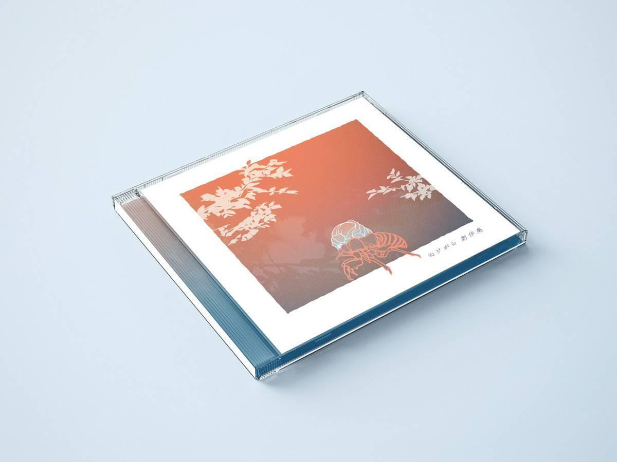 舞台『ぬけがら』主題歌CD