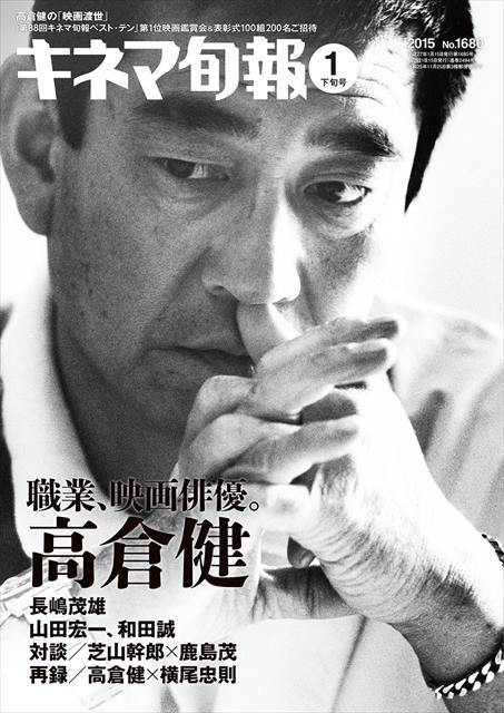 キネマ旬報 2015年1月下旬号(No.1680)