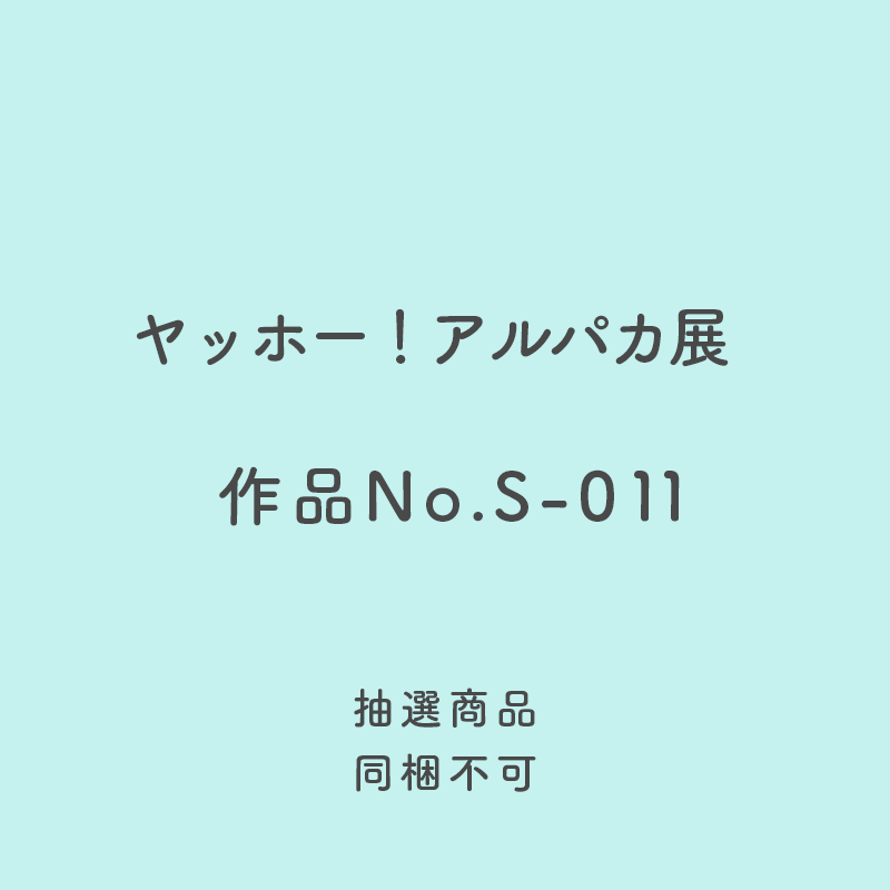 ヤッホー!アルパカ展作品No.S-11おすわりアルパカ