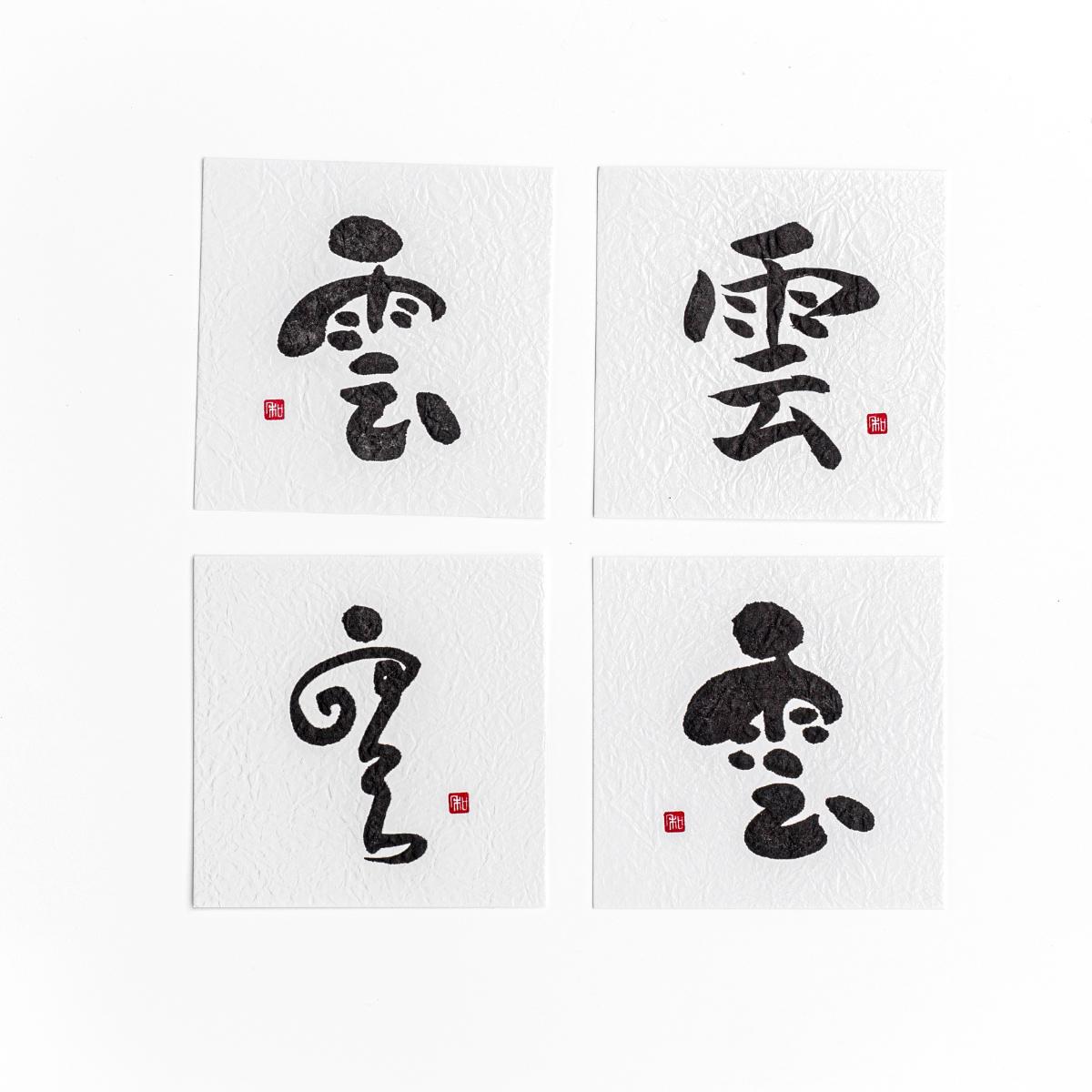 神田明神オリジナル 雲紙 4枚セット
