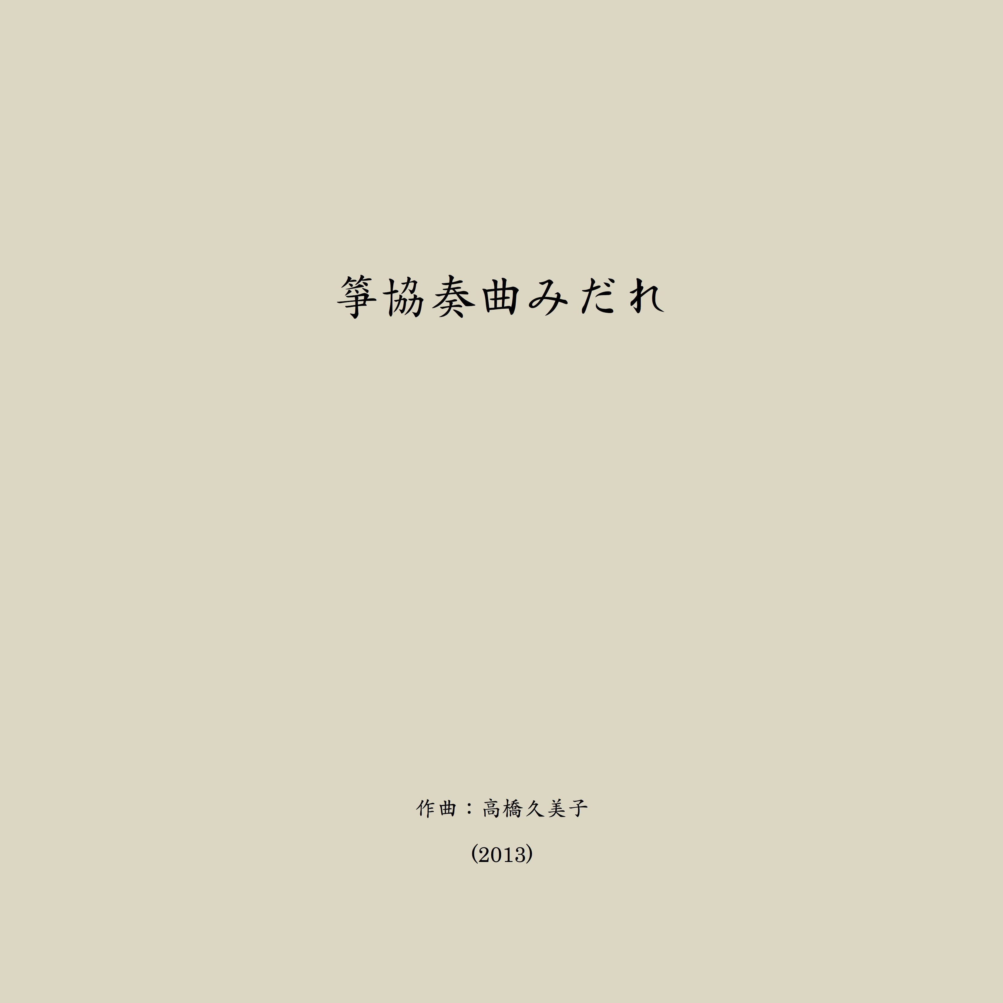 【楽譜】箏協奏曲みだれ(五線譜)A4判