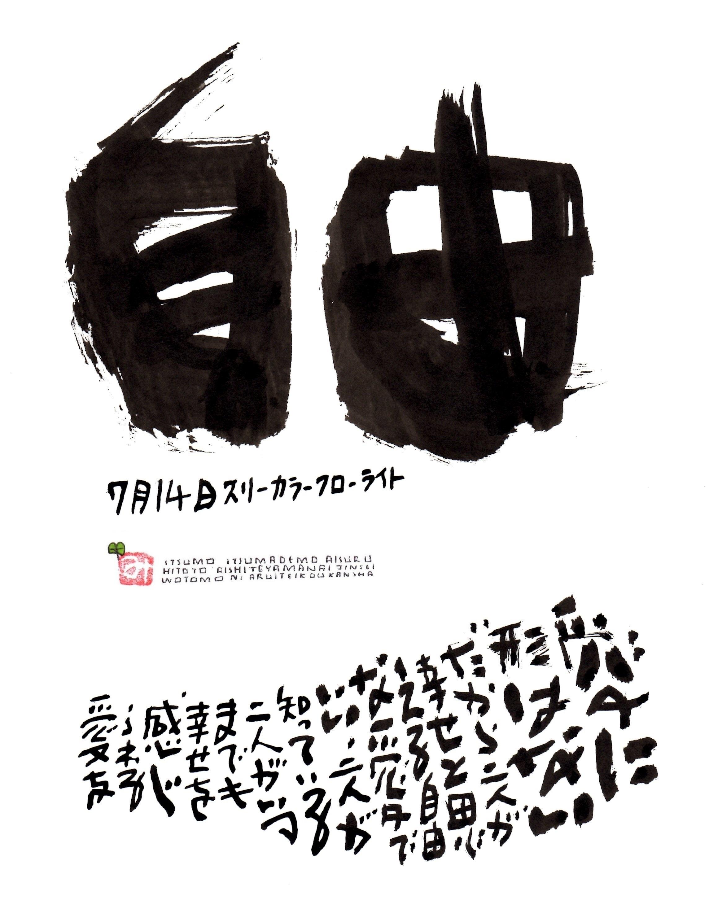 7月14日 結婚記念日ポストカード【自由】