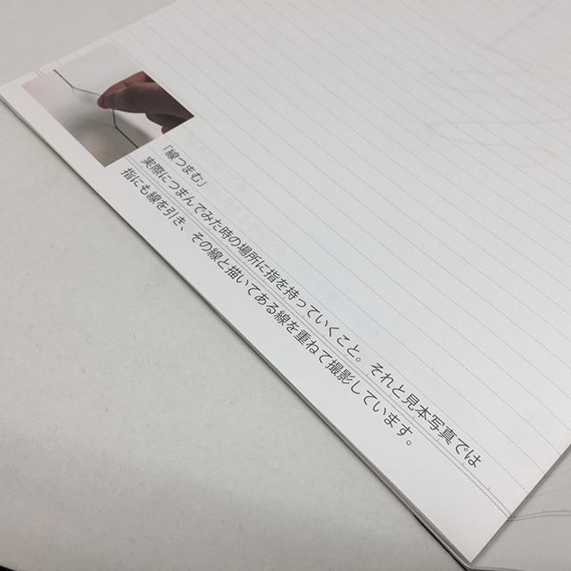 錯視トリックノート「NOUTO」by Mozu