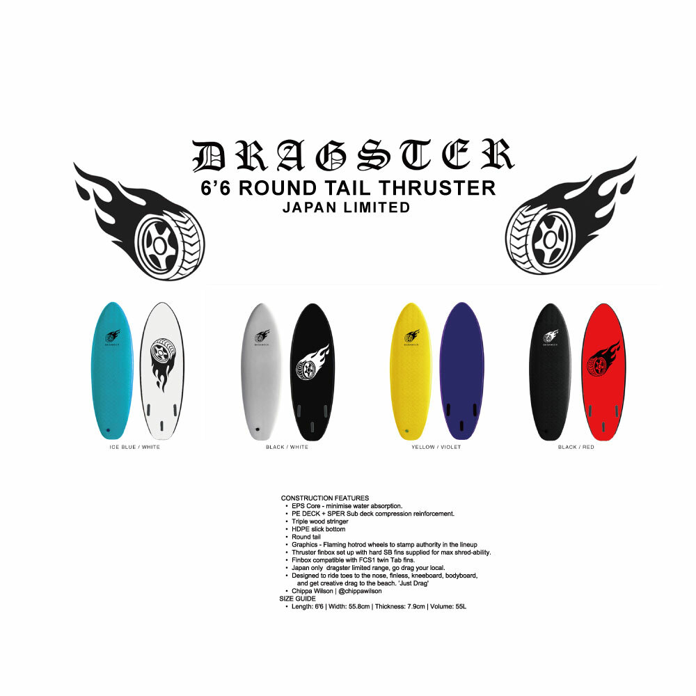 """DRAG STAR"" 6'6 ROUND TAIL THRUSTER"