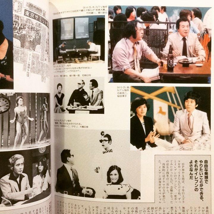 テレビの本「Wide show 11PM : 深夜の浮世史」 - 画像2