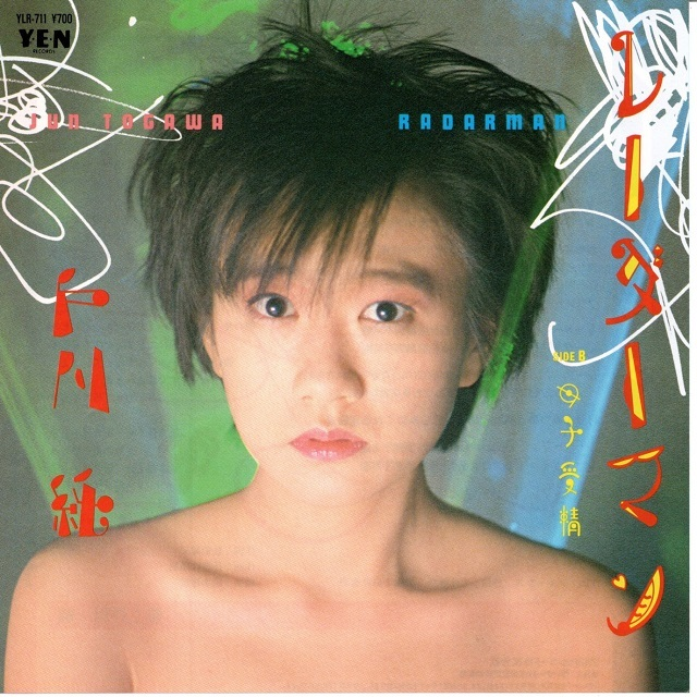 【7inch・国内盤】戸川純 / レーダーマン