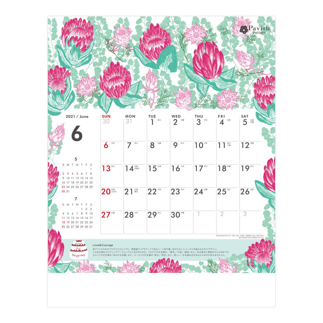 今だけ送料無料!2021年【ハッピーコラム付き】壁掛けカレンダー