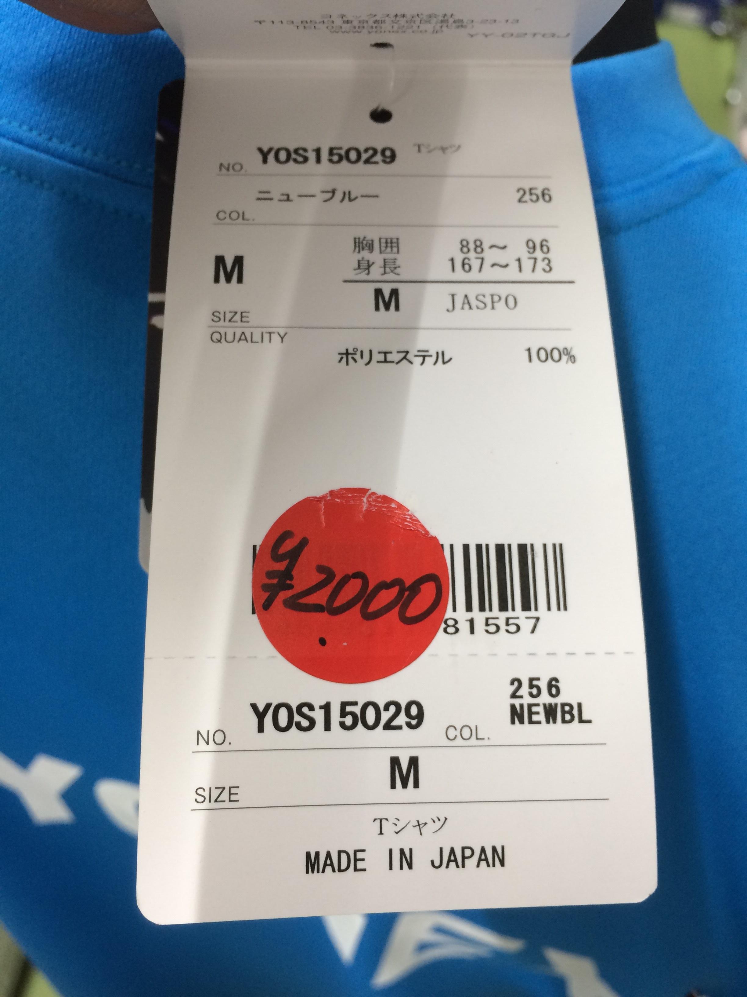 ヨネックス Tシャツ YOS15029 - 画像3