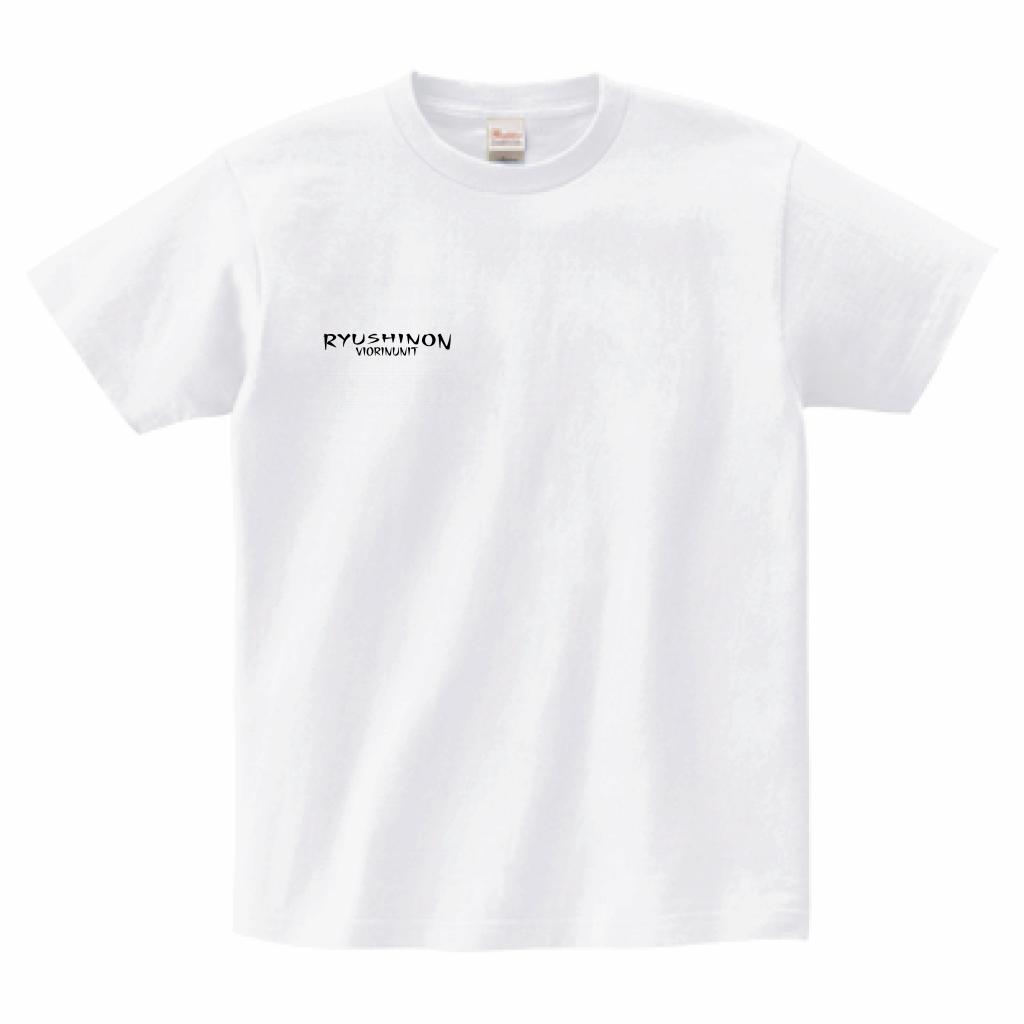 Tシャツ・RYUSHINON(A)