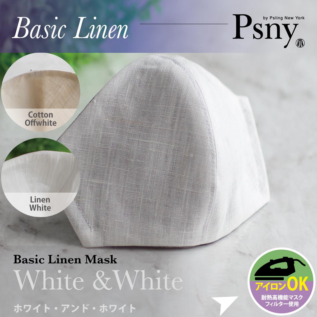 PSNY ベーシックリネン・ホワイト(&ホワイト) 花粉 黄砂 洗えるフィルター入り 立体 マスク 大人用 送料無料