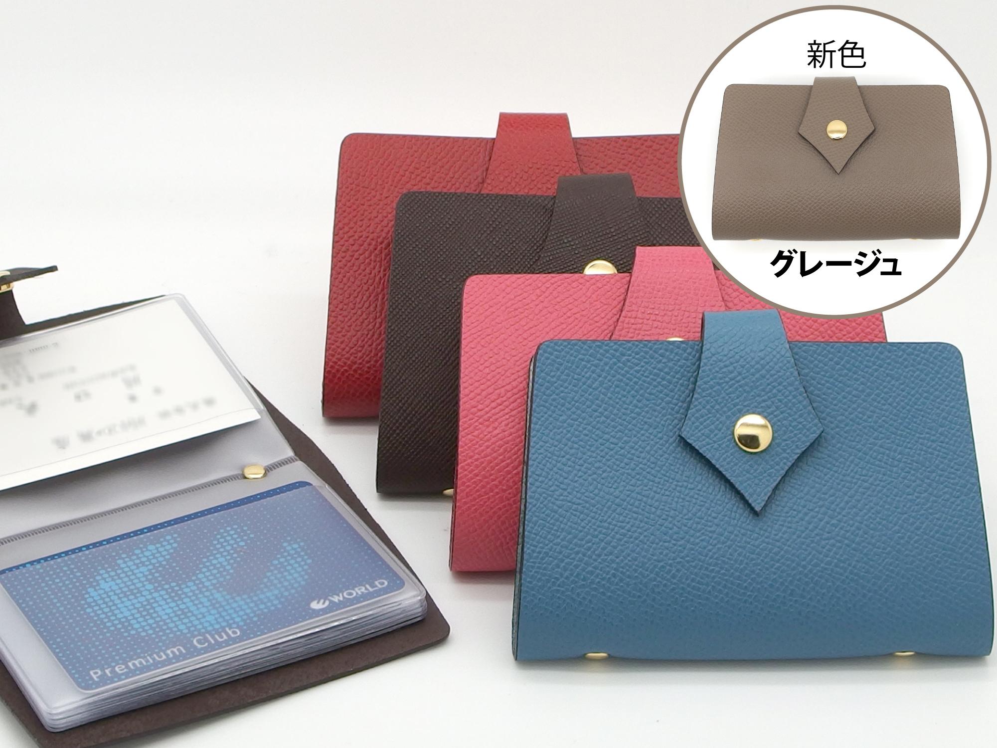 【選べる5色】牛革製カードホルダー(20ポケット)