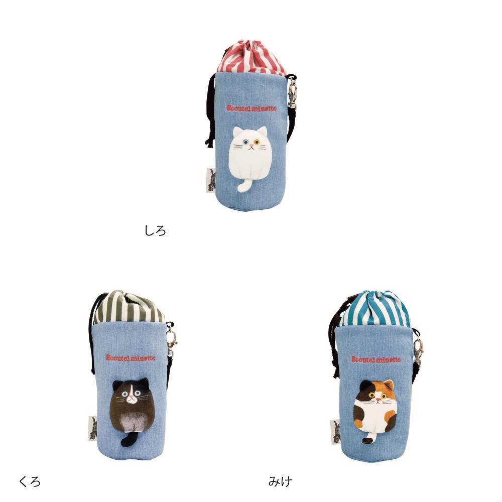 猫ペットボトルホルダー(エクートミネットぷっくりボトルホルダー)