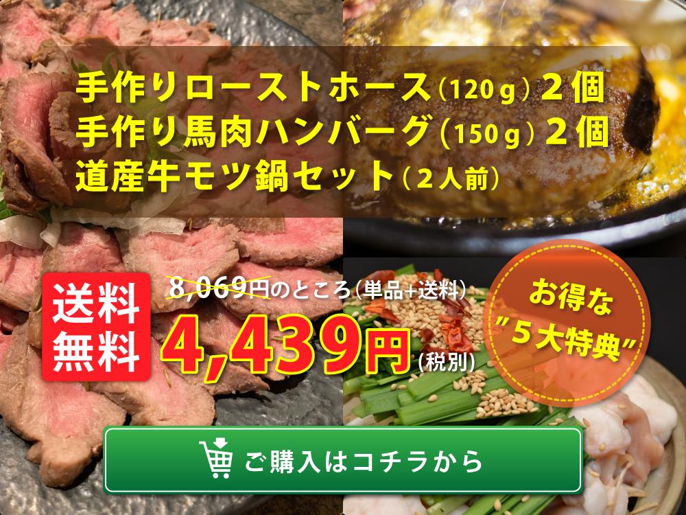 手作りローストホース・馬肉ハンバーグ・道産牛モツ鍋セット【全国送料無料】