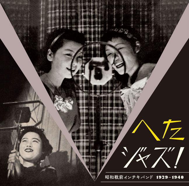 へたジャズ! 昭和戦前インチキバンド 1929-1940