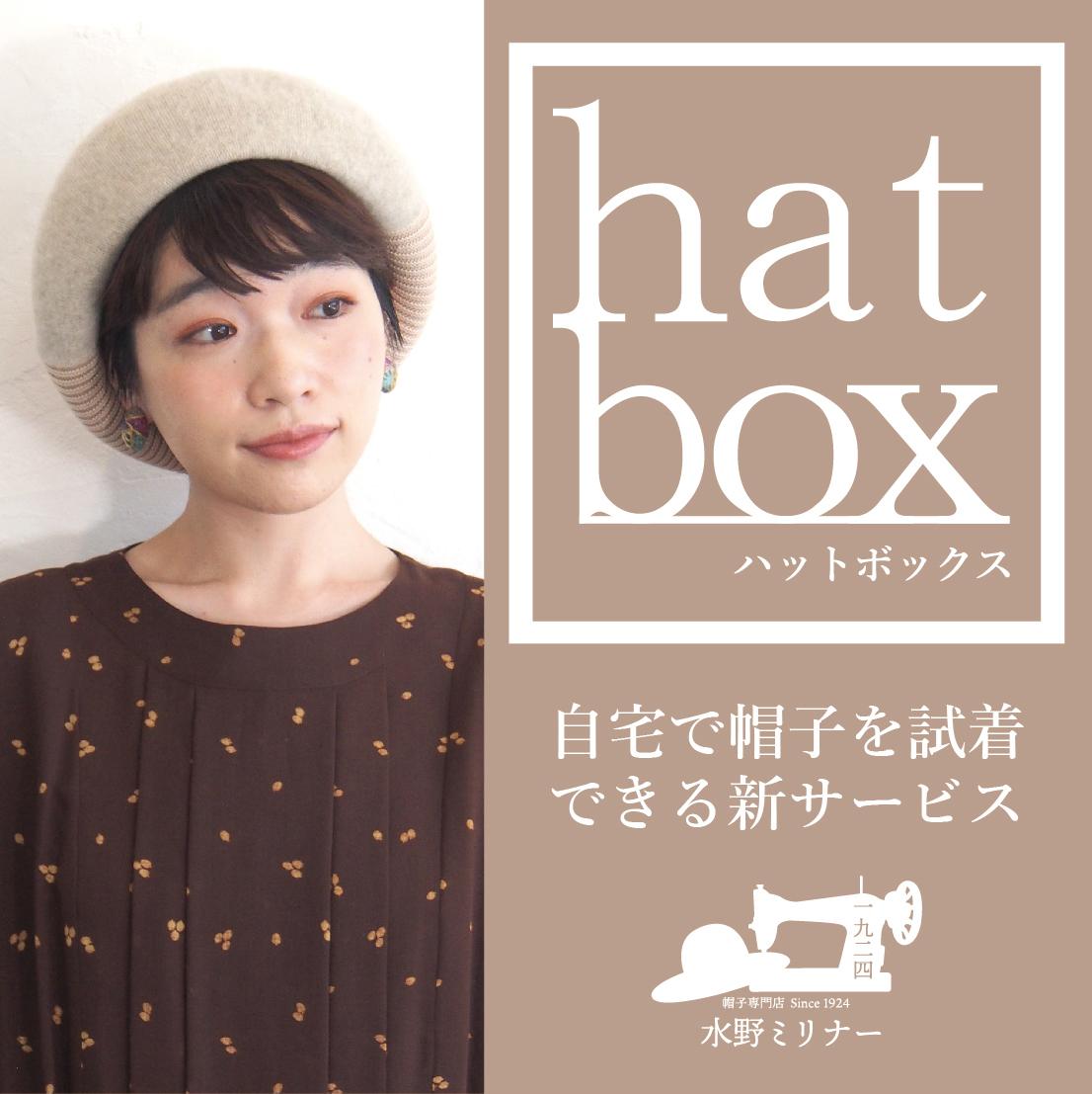 【hatbox】試着購入サービス ※ご利用の際は<お願い>を必ずお読みください※