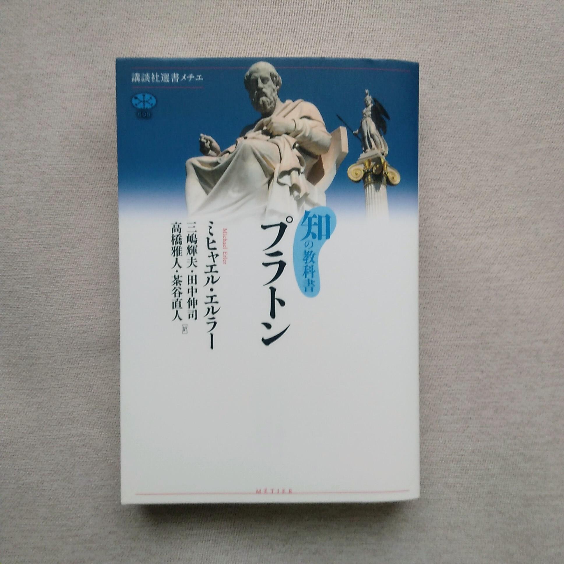 プラトン 知の教科書 (講談社選書メチエ)