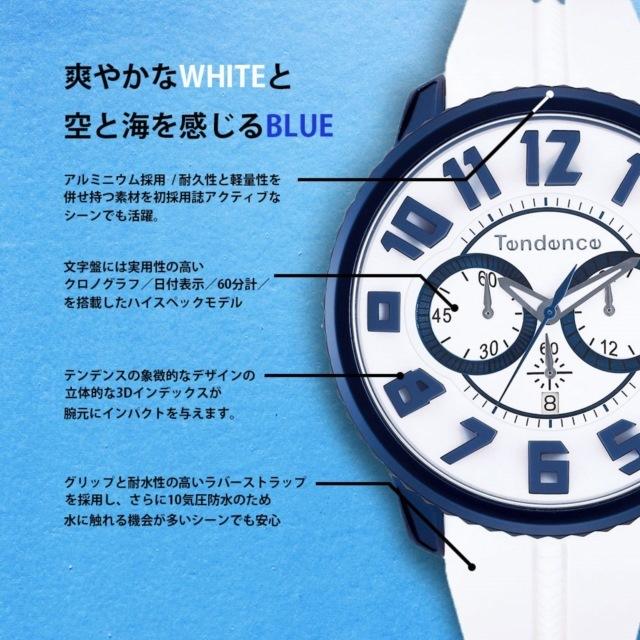 【Tendence テンデンス】TY146001 ALUTECH GULLIVERアルテックガリバー(ホワイトブルー)/正規輸入品