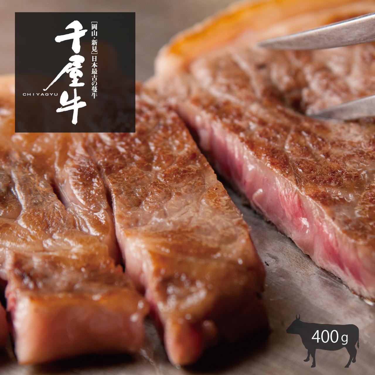 千屋牛A4等級ステーキ 2種食べ比べギフト400g【送料無料】