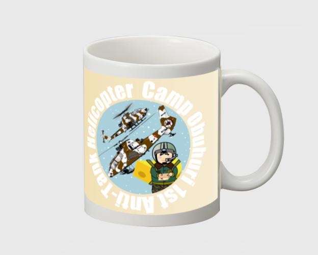 キャンプ帯広第1対戦車ヘリコプター隊マグカップ
