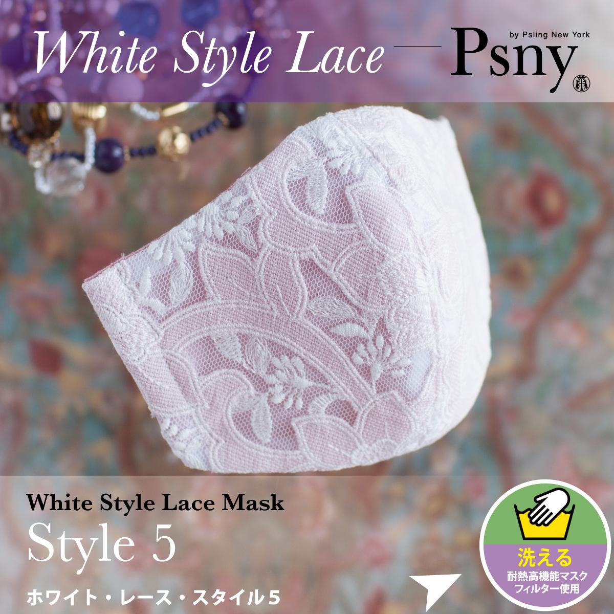 PSNY レース ホワイト・スタイル5 洗える不織布フィルター入り 立体 大人用 黄砂 花粉 美人 清潔 きれいめ マスク 送料無料 L25