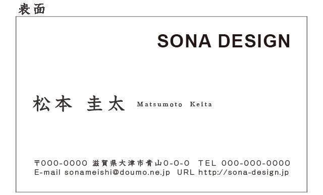 ビジネス片面名刺・シンプル 020 100枚