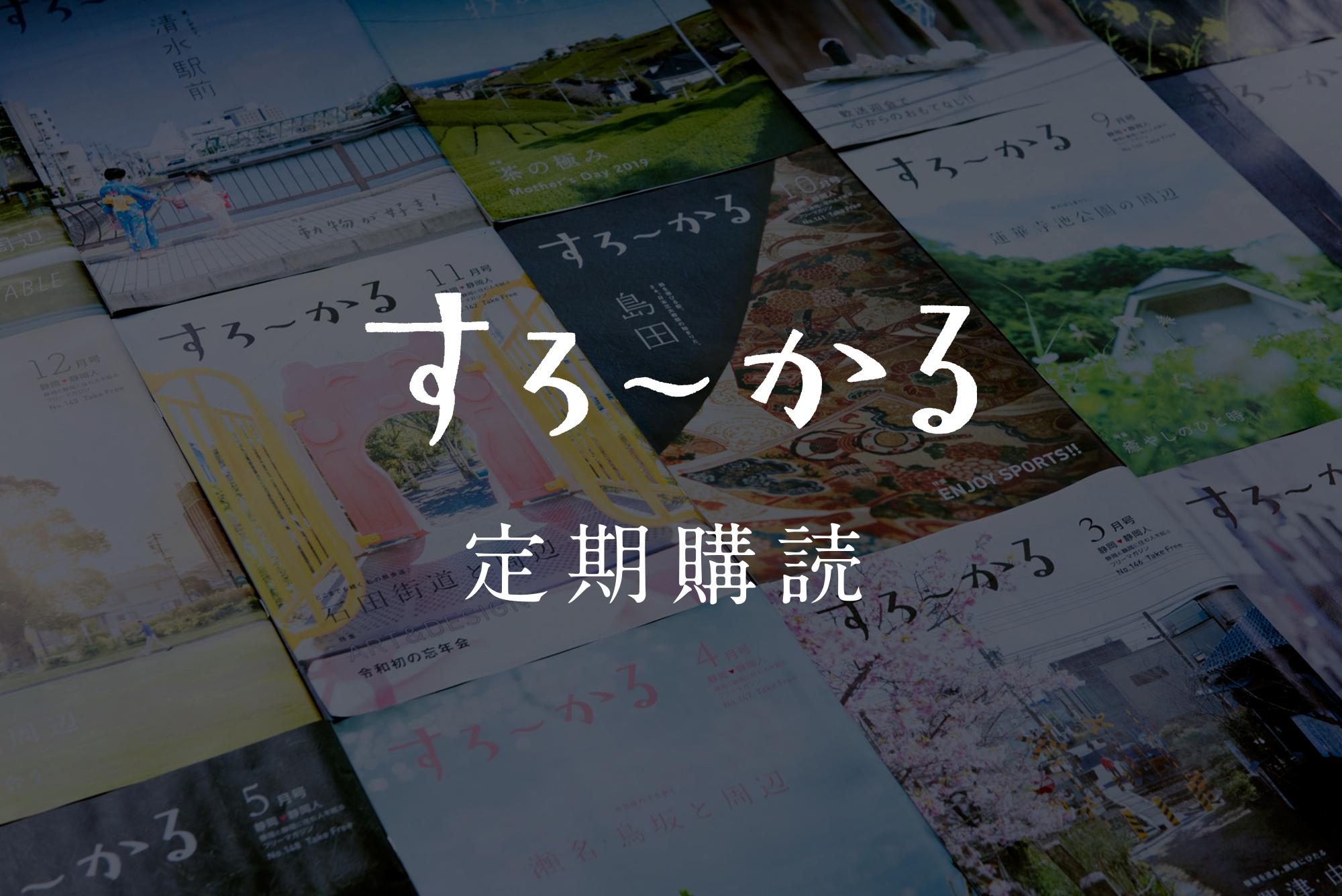 フリーマガジン『すろーかる』定期購読(12回分)