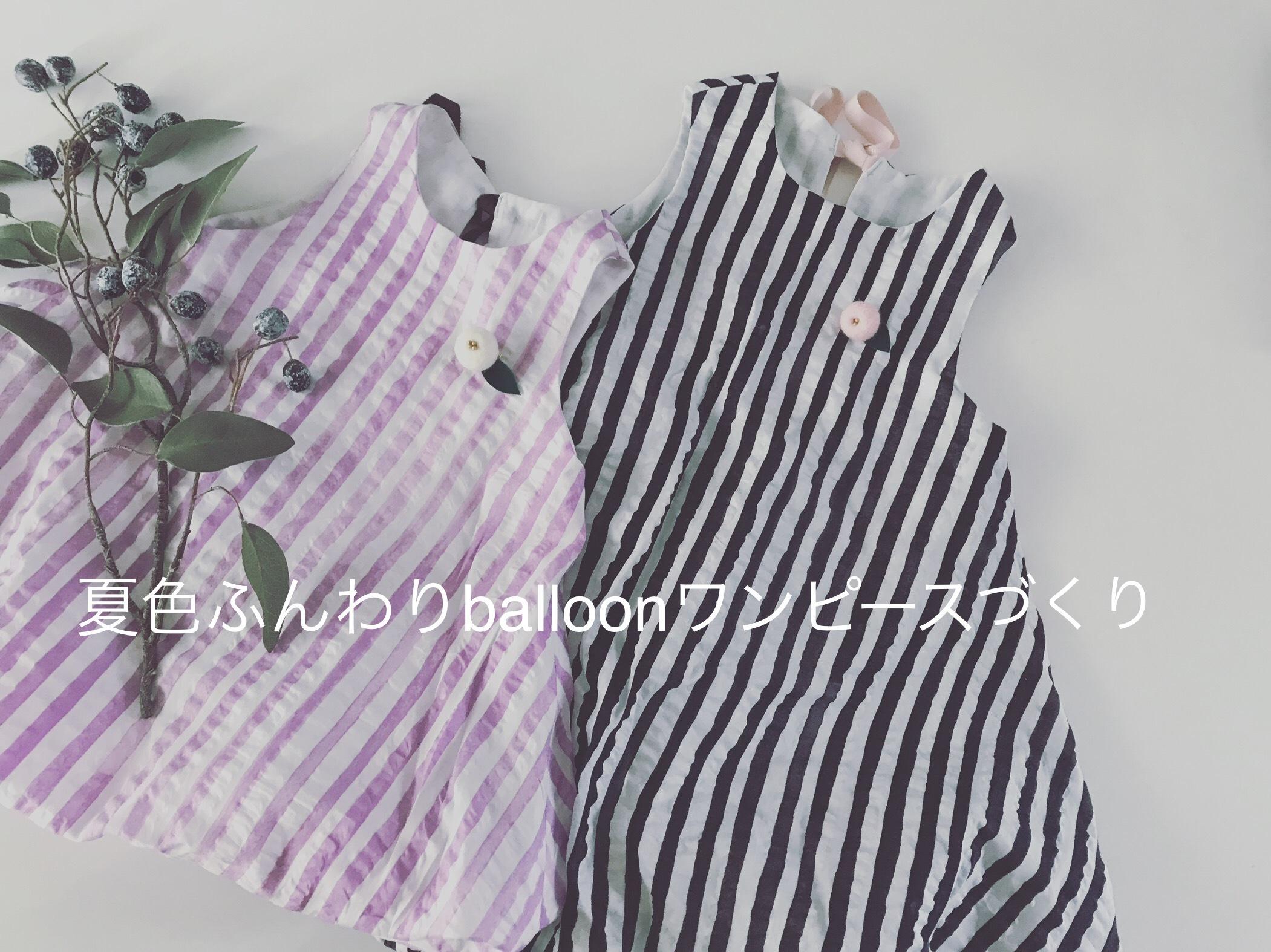 【お教室】02 夏色ふんわり  balloonワンピース80.100size