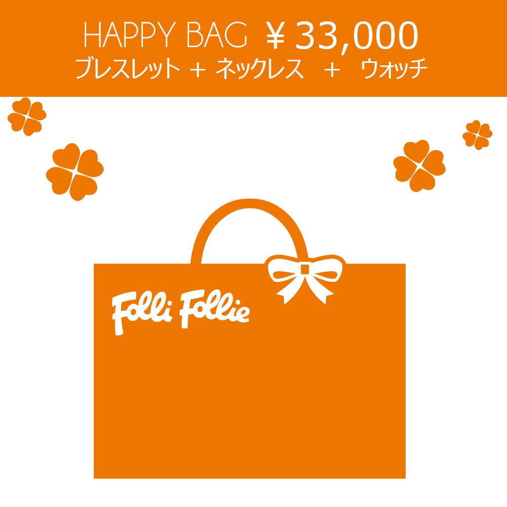 Happy Bag ¥33,000