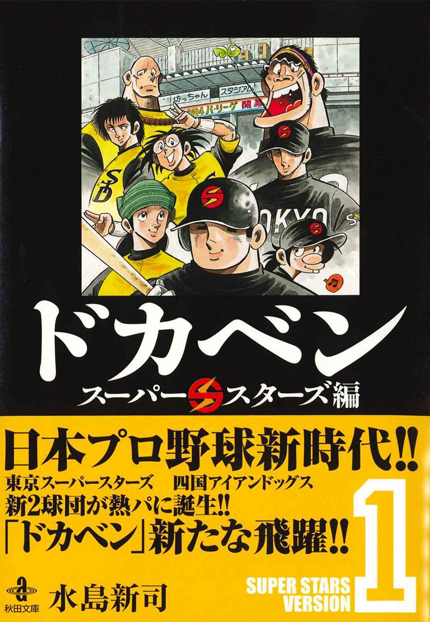 秋田文庫「ドカベン スーパースターズ編」全22巻