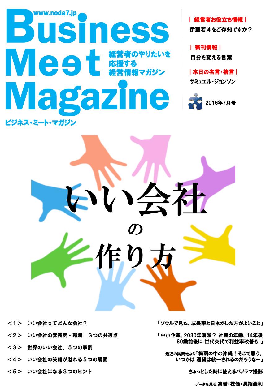 [雑誌]BMM2016年7月号「いい会社の作り方」
