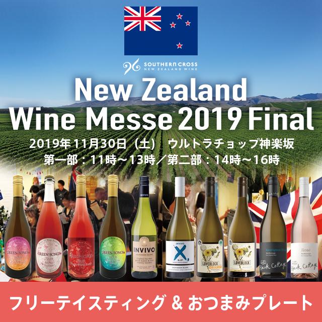 【イベント】ニュージーランドワインメッセ2019ファイナル 第一部/第二部(フリーテイスティング&おつまみプレート)